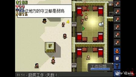 【Mr.Quin】脱逃者 死亡监狱 雕申克的救赎02