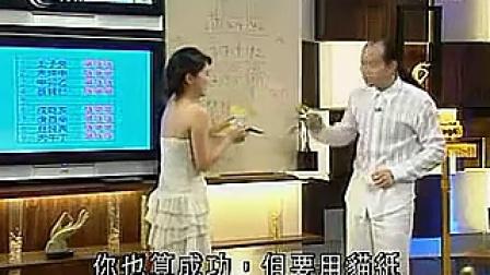 蘇民峰:峰生水起精讀班风水篇课程第二部06
