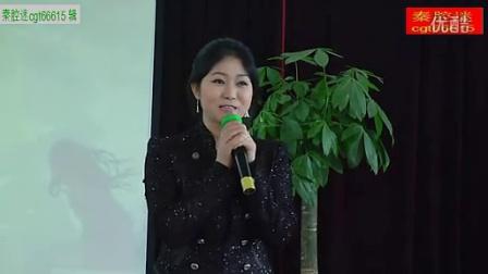 杨升娟秦腔清唱(2012年陕西富平老乡会)