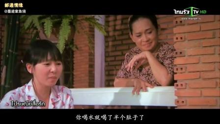 [泰影][Sam和Mam] 邮递情缘 1986 [高清泰语中字]