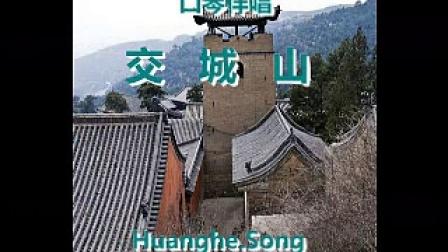 口琴伴唱 交城山