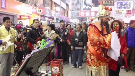 羊年年初一3L乐队向大家拜年 + 喜洋洋 + 財神到 -- 3L乐队香港街頭音樂會150219