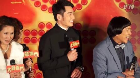 大喜临门电影台北首映会part1 演员介绍角色、谈拍摄过程及趣事