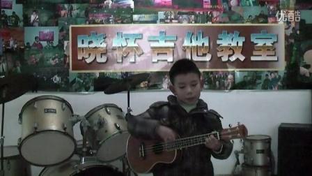 【萍乡晓怀吉他教室】七岁学员张之皓尤克﹕小苹果