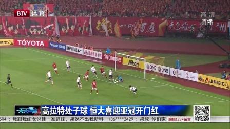 亚冠-阿兰助攻高拉特处子球 恒大1-0韩国首尔FC 天天体育20150225