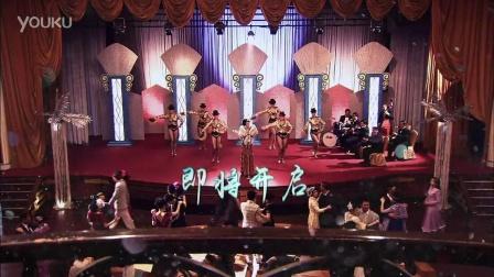 锦绣缘新春歌舞
