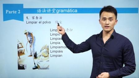 万门语言西班牙语初级16.3 家务活