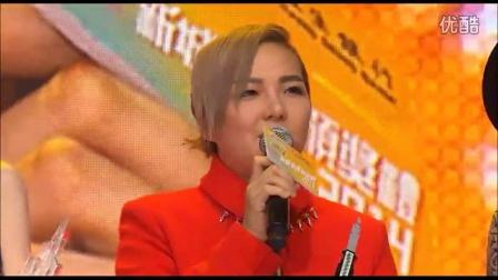 [新城录制版]卫兰 新城劲爆亚洲歌手大奖 得奖感言 新城劲爆颁奖礼2014