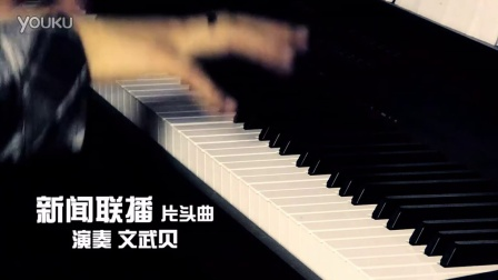 新闻联播 片头曲-文武贝钢琴_tan8.com