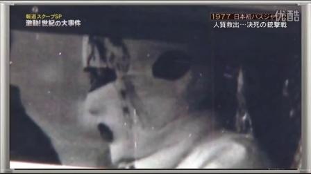 长崎公车劫持事件