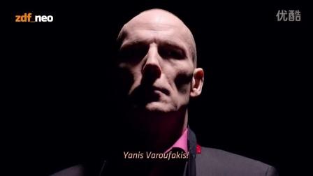 《瓦鲁法基斯,你赢了》——德国人献给希腊财长瓦鲁法基斯的歌曲