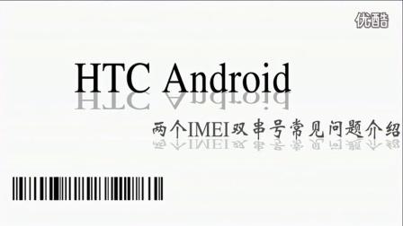 【巴士数码】HTC安卓双串号机型常见问题介绍