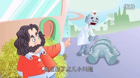 儿童故事大全 儿童童话故事 儿童睡前故事   机器人佐丘_标清