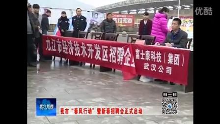 """武穴市2015年""""春风行动""""暨新春招聘会正式启动"""