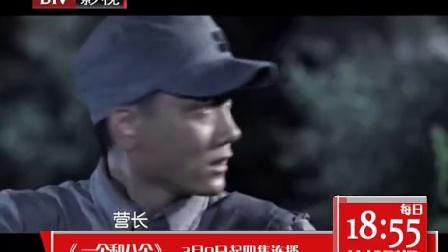 北京影视频道电视剧 一个和八个 好人篇