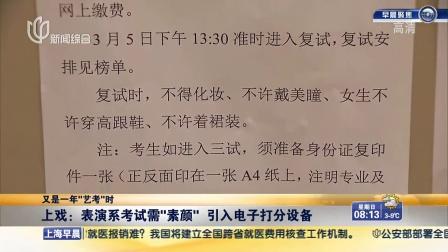 """又是一年""""艺考""""时:上戏——表演系考试需""""素颜""""  引入电子打分设备[上海早晨]"""