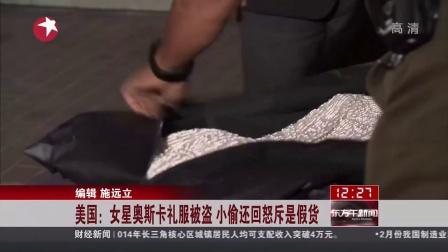 美国:女星奥斯卡礼服被盗  小偷还回怒斥是假货[东方午新闻]
