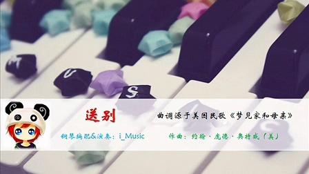 钢琴独奏《送别》_8m0l5xgw.com