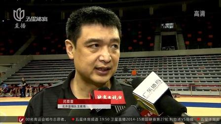北京不惧穆迪埃 做好自己是关键 晚间体育新闻 150301