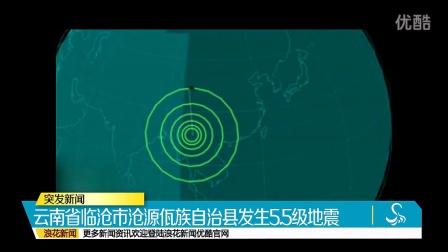 云南省临沧市沧源佤族自治县发生5.5级地震
