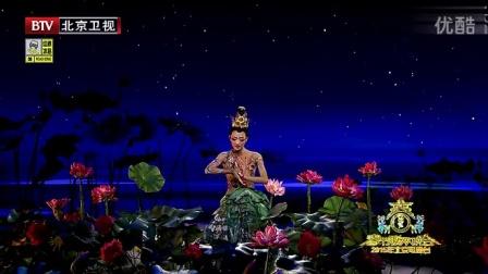 杨丽萍舞蹈莲花心 北京卫视2015春晚