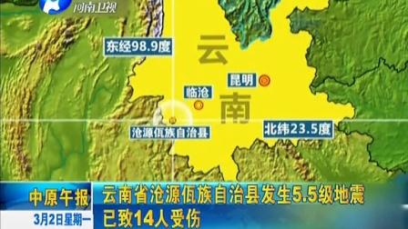 云南省沧源佤族自治县发生5.5级地震已致14人受伤 150302