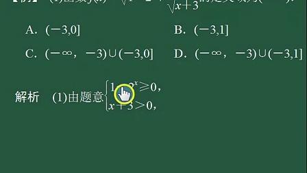 第7讲 求函数的定义域和值域