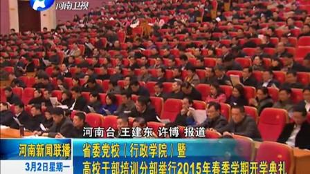 河南新闻联播20150302省委党校(行政学院)暨高校干部培训分部举行2015年春季学期开学典礼