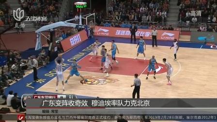 穆迪埃率队力克北京 晚间体育新闻 150302