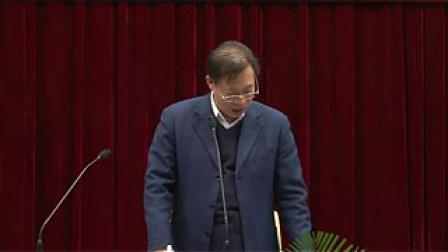 刘世荣演讲:言忠信、行笃敬,惩忿窒欲、迁善改过