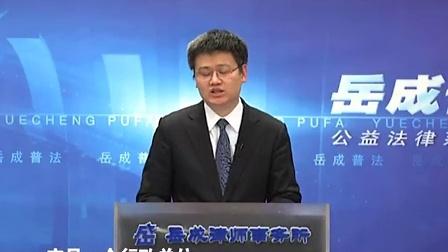 岳成普法 第130期《人力资源管理风险防范》主讲:刘涛律师(一)