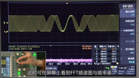 ZDS2022示波器使用教程之67:调频信号的FFT分析