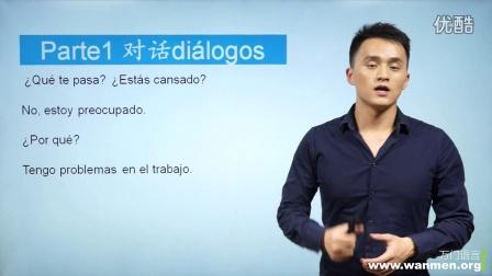 万门语言西班牙语初级20.3 你还好吗