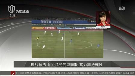 连线越秀山:迎战武里南联 晚间体育新闻 150303