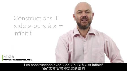 万门语言法语初级下17.2 动词的介词和搭配