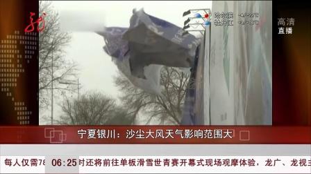 共度晨光20150304宁夏银川:沙尘大风天气影响范围大 高清