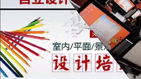 连云港平面设计培训机构