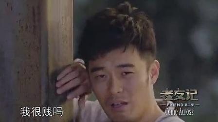 顾长卫 倪骏《微信时代的爱情》