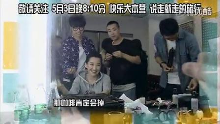 《快乐大本营》录制幕后花絮 华晨宇整蛊