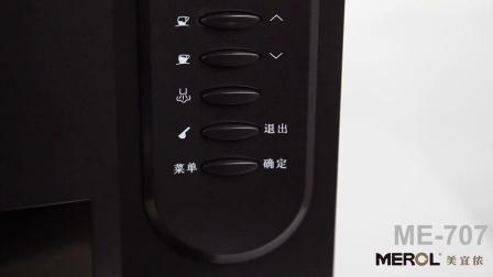 MEROL美宜侬品牌ME-707全自动咖啡机