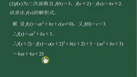 第9讲求函数解析式
