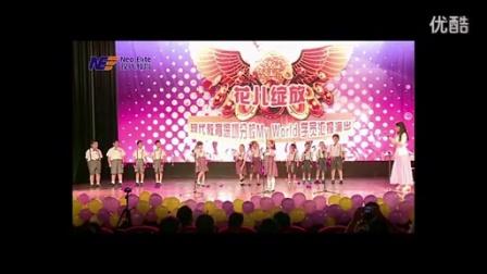 深圳少儿英语培训权威机构现代教育年中汇演节目《Do Re Me》