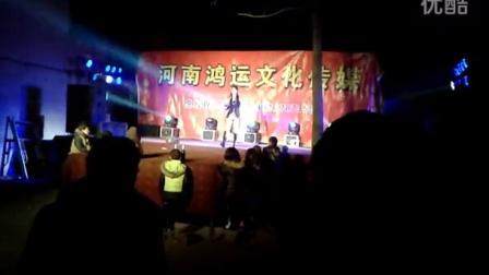 尉氏县蔡庄镇小刘庄河南鸿运文化传媒演出20120107_042837