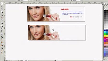 corelDRAWX5视频教程 CDR从入门到精通第二十八节