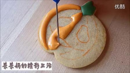 糖霜饼干万圣节南瓜