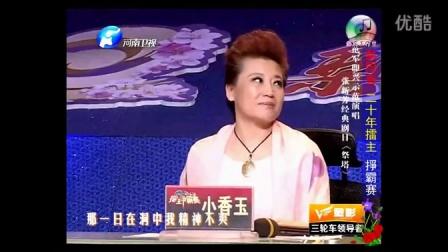 HD 曲剧《陈三两》范军等-演唱 141005_08