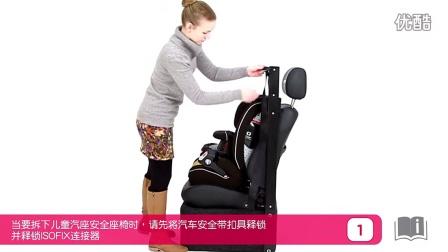 Joie 大人物旗舰系列汽车安全座椅-安装影片