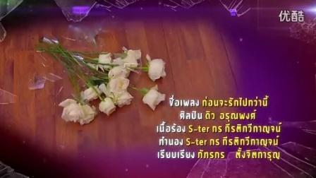 泰剧 《新美人计》 片头曲 泰语无字 高清