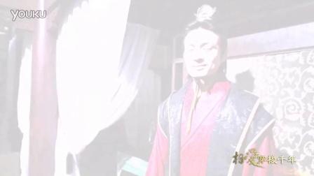 《相爱穿梭千年》汉成帝高泰宇