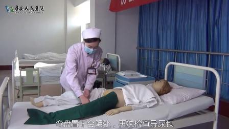 房县人民医?#39608;?#22899;病人留置导尿技术》操作视频1080P